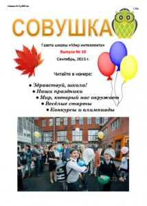 sovushka10