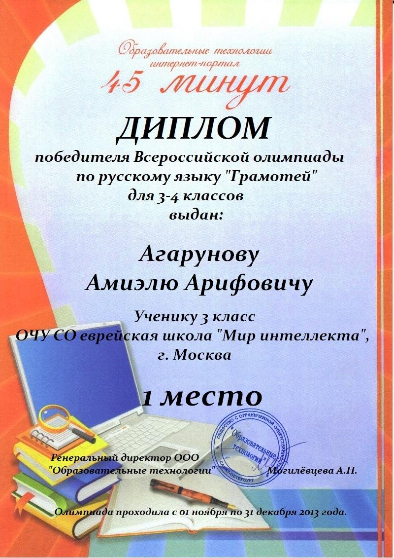 Олимпиады конкурсы для учителей русского языка
