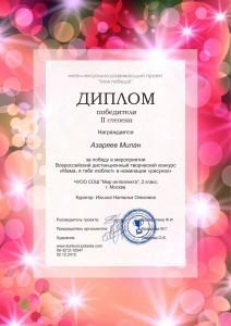 Азаряев Милан    2 место