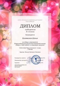 Беняминов Шоник    2 место
