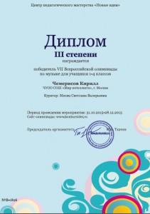 Чимерисов