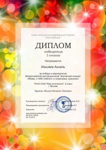 Изгияев Агиель   1 место