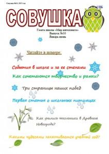 sova10